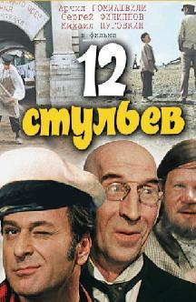 Смотреть 12 стульев (1971) онлайн