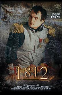 Смотреть 1812 онлайн