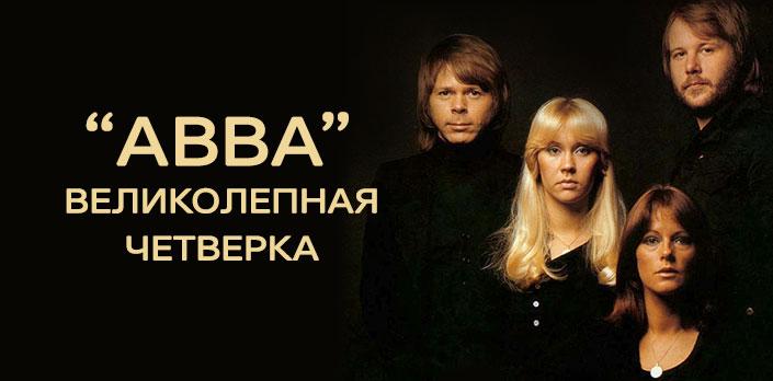 Смотреть ABBA: Великолепная четверка онлайн
