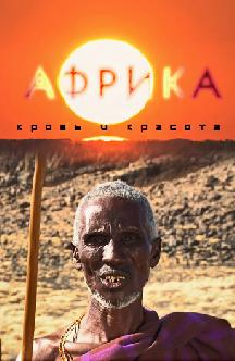 Смотреть Африка. Кровь и красота онлайн
