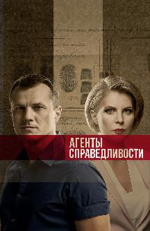 Смотреть Агенты справедливости (на украинском языке) онлайн