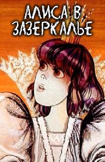 Смотреть Алиса в Зазеркалье онлайн