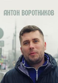 Смотреть Антон Воротников онлайн