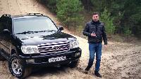 Антон Воротников Разное Разное - Toyota Land Cruiser 100.Таких больше не буде