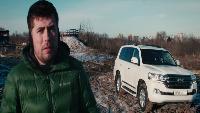 Антон Воротников Внедорожники Внедорожники - Toyota Land Cruiser 200 (2016) Тест-драйв.