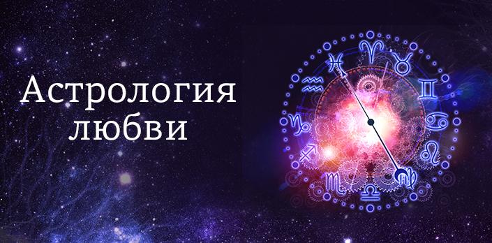 Смотреть Астрология любви онлайн