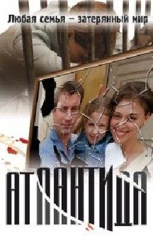 Смотреть Атлантида онлайн
