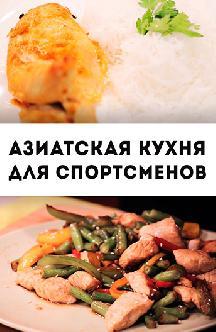 Смотреть Азиатская кухня для спортсменов онлайн