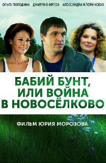 Смотреть Бабий бунт, или Война в Новоселково онлайн