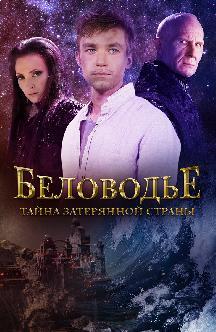 Смотреть Беловодье. Тайна затерянной страны онлайн