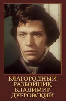 Смотреть Благородный разбойник Владимир Дубровский онлайн