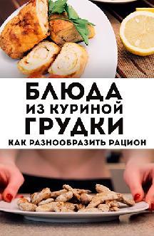 Смотреть Блюда из куриной грудки: как разнообразить рацион онлайн