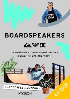 Смотреть Board Speakers онлайн