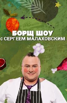 Смотреть Борщ шоу с Сергеем Малаховским онлайн