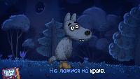 Буренка Даша Сезон-1 Баю-баюшки баю