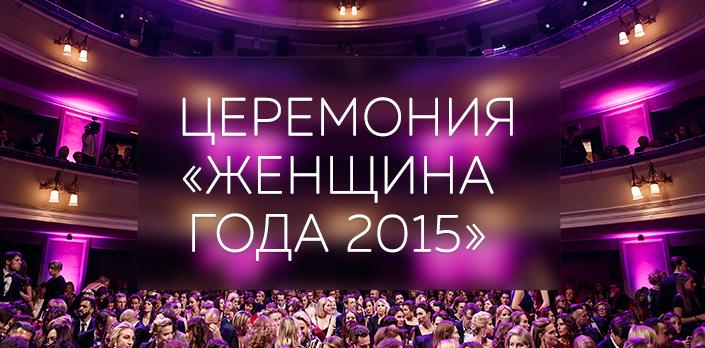 Смотреть Церемония «Женщина года 2015» онлайн