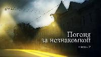 Человек без пистолета Сезон Серия 10