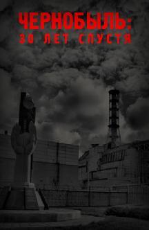 Смотреть Чернобыль: 30 лет спустя онлайн