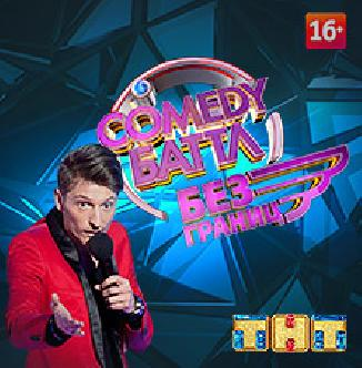 Смотреть Comedy Баттл. Без границ онлайн