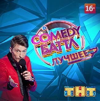 Смотреть Comedy Баттл. Без границ. Лучшее онлайн