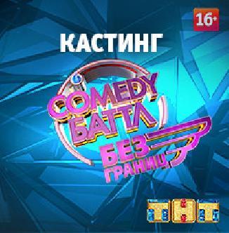Смотреть Comedy Баттл. Кастинг онлайн
