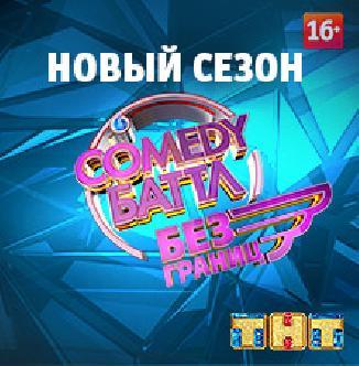 Смотреть Comedy Баттл. Новый сезон онлайн