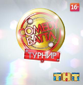 Смотреть Comedy Баттл. Турнир онлайн