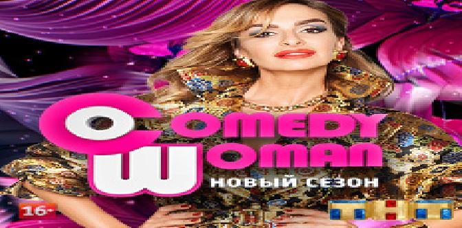 Смотреть Comedy Woman онлайн