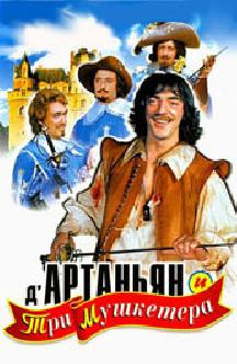 Смотреть Д'Артаньян и три мушкетера онлайн