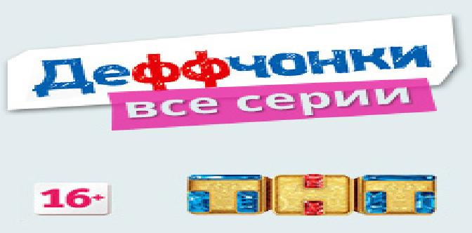 Смотреть Деффчонки онлайн
