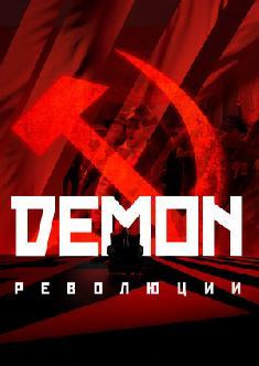 Смотреть Демон революции онлайн