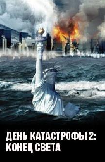 Смотреть День катастрофы 2: Конец света онлайн