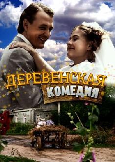Смотреть Деревенская комедия онлайн