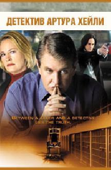 Смотреть Детектив Артура Хейли онлайн