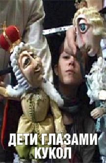 Смотреть Дети глазами кукол онлайн