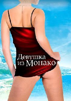 Смотреть Девушка из Монако онлайн