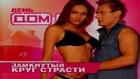 Дом-2. Праздничные выпуски 2 Сезон 3 выпуск 8