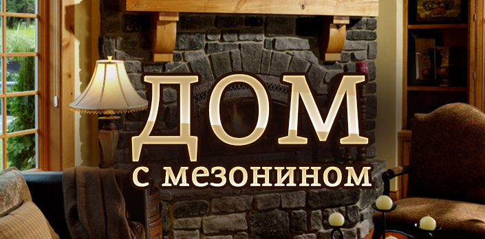 Смотреть Дом с мезонином онлайн