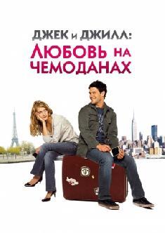 Смотреть Джек и Джилл: Любовь на чемоданах онлайн