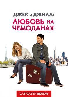 Смотреть Джек и Джилл: Любовь на чемоданах (Сурдоперевод) онлайн