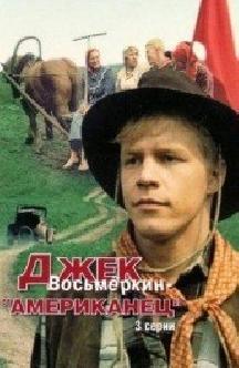 Смотреть Джек Восьмеркин, американец онлайн