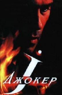 Смотреть Джокер (2004) онлайн