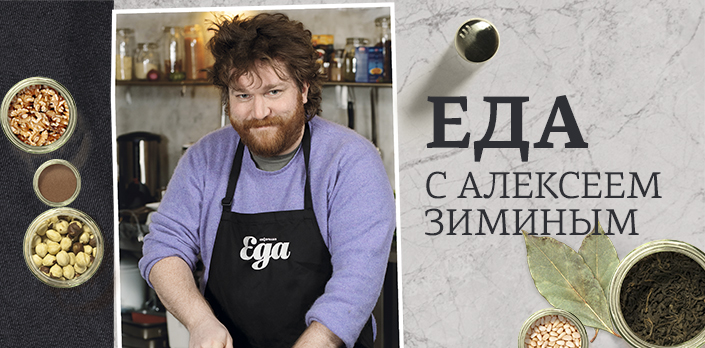 Смотреть Еда с Алексеем Зиминым онлайн