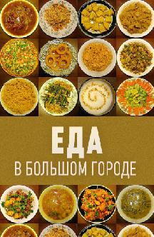 Смотреть Еда в большом городе онлайн