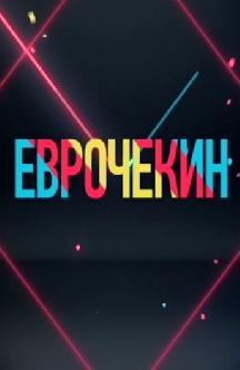 Смотреть Еврочекин онлайн
