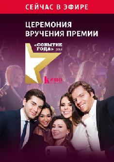 Смотреть Ежегодная церемония вручения премии «Событие года» онлайн