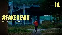 #Fake_News Сезон-1 Серия 14