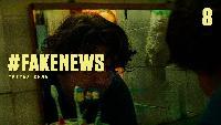 #Fake_News Сезон-1 Серия 8