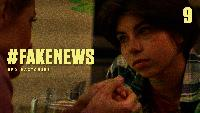 #Fake_News Сезон-1 Серия 9