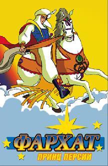 Смотреть Фархат: Принц Персии онлайн